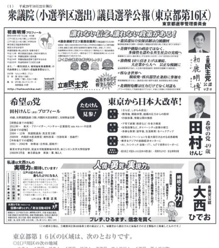 東京16区選挙区候補.PNG
