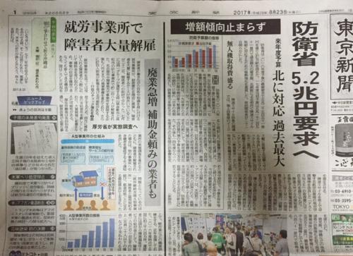 東京新聞が対照的.PNG