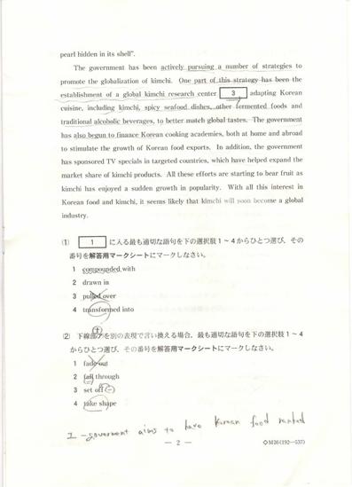 東京理科大の英語1.PNG
