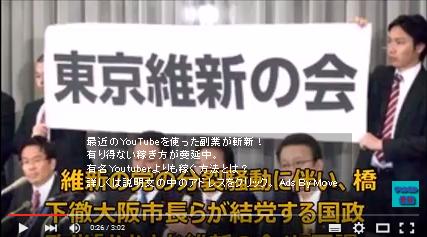 東京維新の会・旗揚げ.PNG