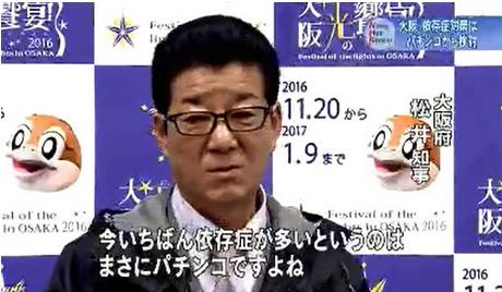 松井一郎・カジノ.PNG