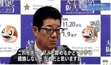 松井一郎・カジノ1.PNG