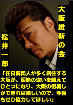 松井一郎・大阪維新の会.PNG