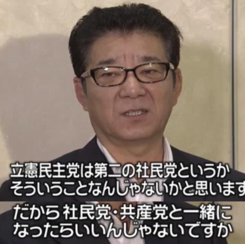 松井一郎・立憲民主党は第二の社民党.PNG