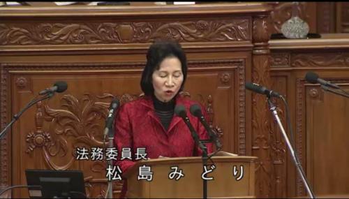 松島みどり(法務委員長)・外国弁護士法.PNG