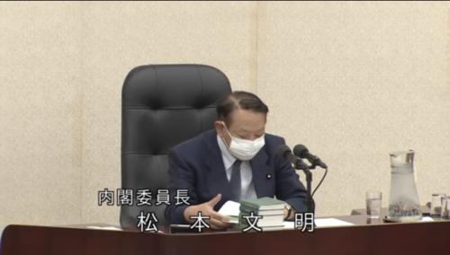 松本文明(内閣委員長)・国家公務員法改正案・審議強行.PNG