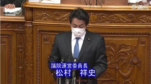松村祥史(議院運営委員長)・歳費削減法案・参院本会議.PNG