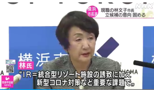林文子・横浜市長選・立候補..PNG
