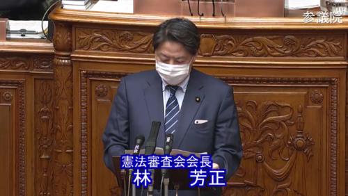 林芳正(憲法審査会会長)・国民投票法改正案・参院本会議.PNG