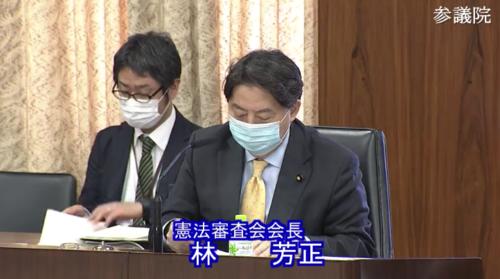 林芳正(憲法審査会会長)・憲法論議.PNG