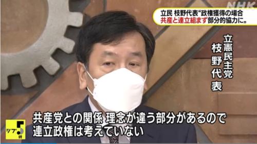 枝野幸男・共産党と連立組まず.PNG