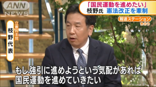 枝野幸男・国民運動に言及.PNG