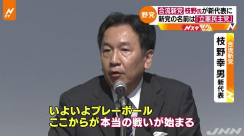 枝野幸男・新党代表.PNG
