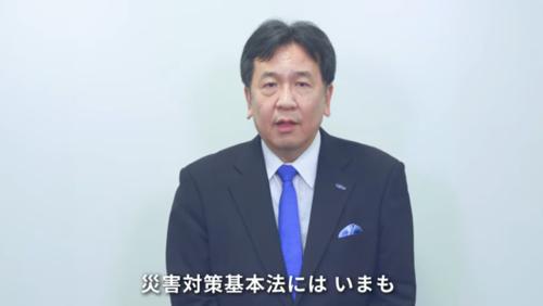 枝野幸男・災害対策基本法.PNG
