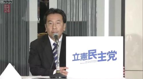 枝野幸男・立憲民主党を結成.PNG