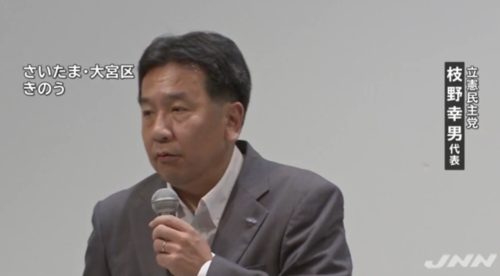 枝野幸男・防災庁.PNG