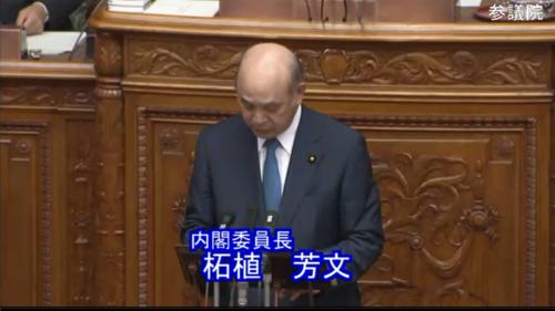 柘植芳文(内閣委員長)・TPP関連法.PNG