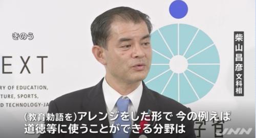 柴山昌彦・教育勅語.PNG
