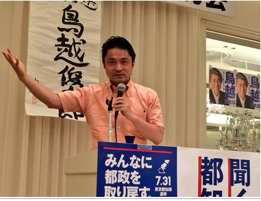 柿沢未途・都知事選.PNG