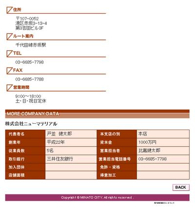株式会社 ニューマテリアル1.PNG