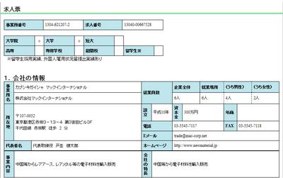株式会社 ニューマテリアル2.PNG