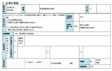 株式会社 ニューマテリアル3.PNG