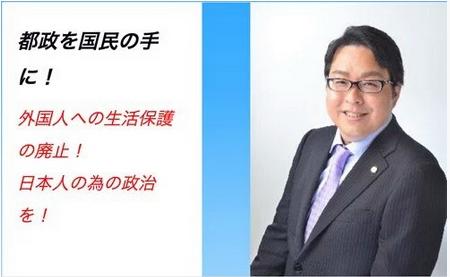 桜井誠2.PNG