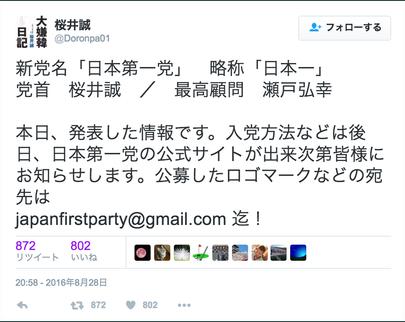 桜井誠ツイート・新党.PNG