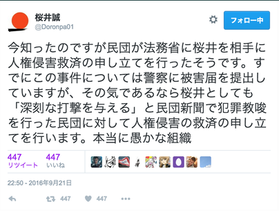 桜井誠ツイート・民団.PNG