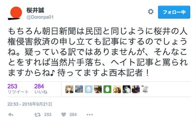 桜井誠ツイート・民団1.PNG