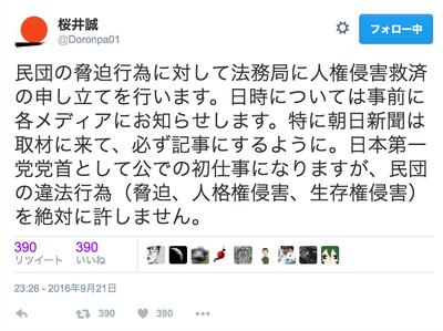 桜井誠ツイート・民団2.PNG