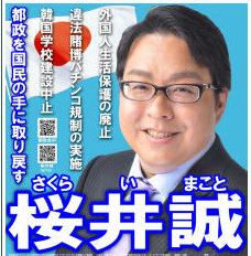 桜井誠ポスター.PNG