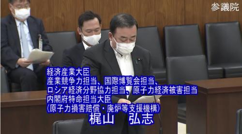 梶山弘志・5G・デジタル・趣旨説明・参院経済産業委員会.PNG