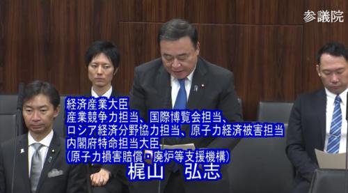 梶山弘志・情報処理・趣旨説明・参院経済産業委員会.PNG