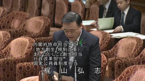 梶山弘志・衆院内閣委員会.PNG