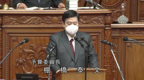 棚橋泰文(予算委員長)・衆院本会議・補正予算.PNG