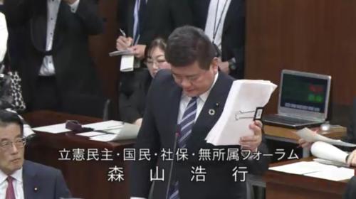 森山浩行・日米TA反対討論.PNG