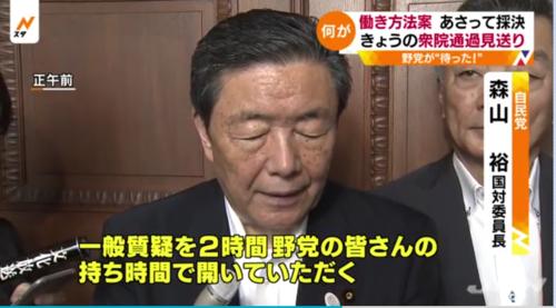森山裕・国対委員長(自民党).PNG