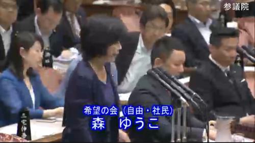 森裕子・加計学園.PNG