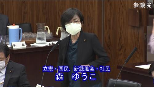 森裕子・森林組合法改正案・質疑.PNG