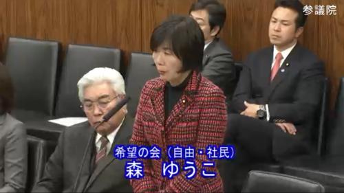 森裕子・漁業法改正.PNG