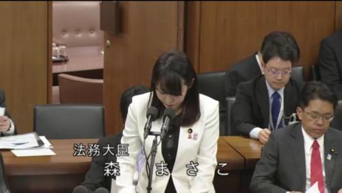 森雅子・会社法改正案・衆院法務委員会.PNG