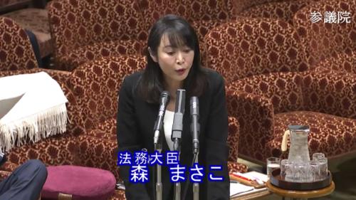 森雅子・参院予算委・3月9日.PNG