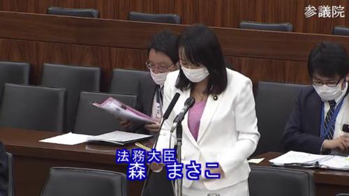 森雅子・外国弁護士法・趣旨説明・参院法務委員会.PNG