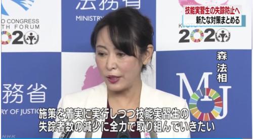 森雅子・法相・出入国.PNG
