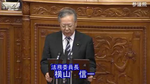 横山信一(法務委員長)・入管法.PNG