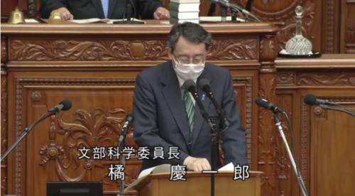 橘慶一郎(文部科学委員長)・著作権法改正案.PNG