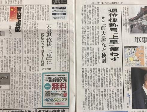 毎日新聞と日経新聞の違い.PNG