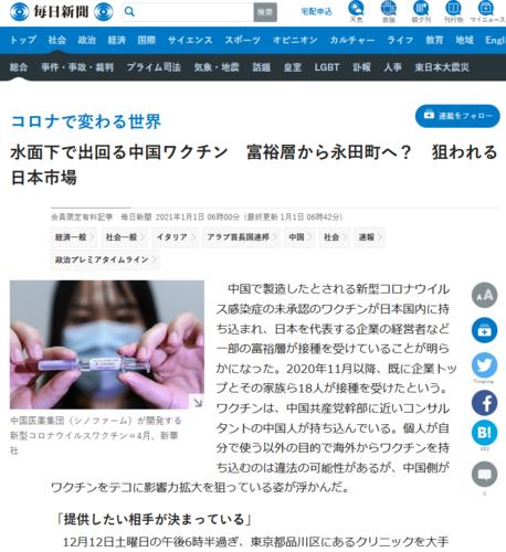 毎日新聞・中国闇ワクチン.PNG