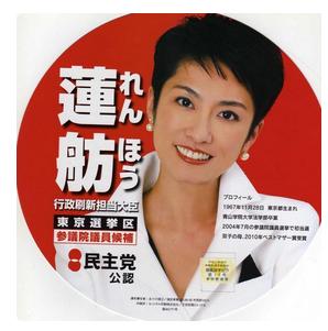 民主党・蓮舫.PNG